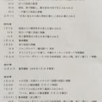 安田純平、拘束から解放までの経緯